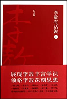 Li Ao has a say-1- commemorative edition (Chinese Edition)