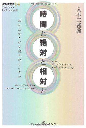 時間と絶対と相対と ―運命論から何を読み取るべきか (双書エニグマ)
