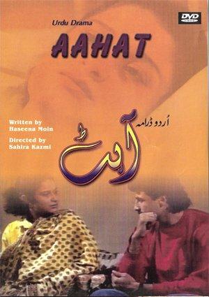 Amazon com: Aahat - Urdu Drama: SANIA SAEED, SALMAN AHMAD