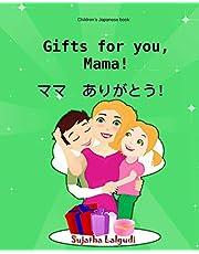 Japanese kids book: Gifts for you, Mama. Mama arigatou: Children's Japanese books (bilingual edition) Children's Japanese English picture book (dual language Japanese), Japanese Childrens books (Bilingual Japanese books)