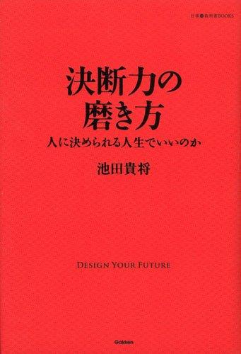 決断力の磨き方 (仕事の教科書BOOKS)