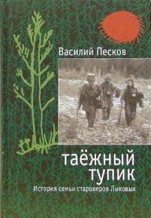 Taiga deadlock / Taezhnyy tupik Vasiliy Peskov