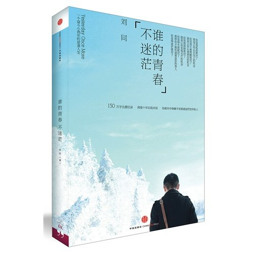 no-one-is-not-confused-when-he-she-is-young-chinese-edition