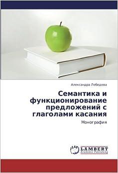 Semantika i funktsionirovanie predlozheniy s glagolami kasaniya: Monografiya (Russian Edition)