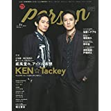 TVガイド PERSON vol.71