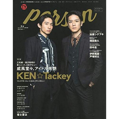 TVガイド PERSON vol.71 表紙画像