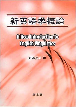 新英語学概論 | 八木 克正 |本 |...