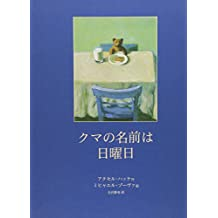 The name of the bear Sunday (2002) ISBN: 4001108623 [Japanese Import]