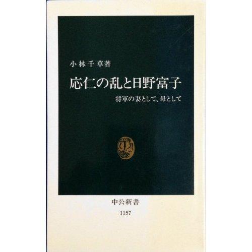 応仁の乱と日野富子―将軍の妻として、母として (中公新書)