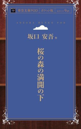 桜の森の満開の下 (青空文庫POD(ポケット版))
