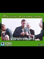 マスターズ・オフィシャル・フィルム1967