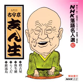NHK落語名人選(82) 五代目 古今亭志ん生 稽古屋・後生鰻・らくだ・巌流島