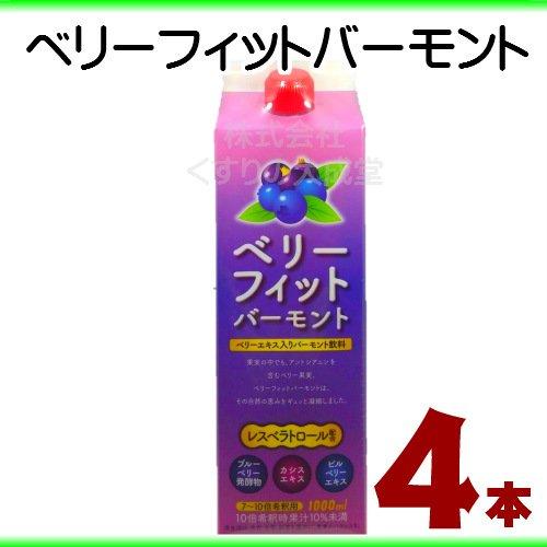 ベリーフィットバーモント 4本 日新薬品 ベリーフィット バーモント 7‐10倍希釈   B074CGQC2J