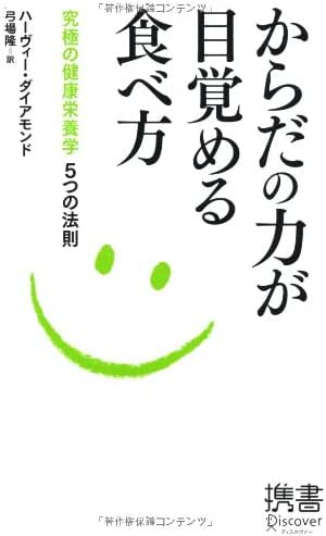 Lectures on the Dynamics of Natural Hygiene (Portable Size Version) (Japanese Edition)