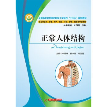 Normal body structure(Chinese Edition) PDF