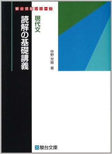 現代文読解の基礎講義 (駿台受験シリーズ) | 中野 芳樹 |本 | 通販 | Amazon