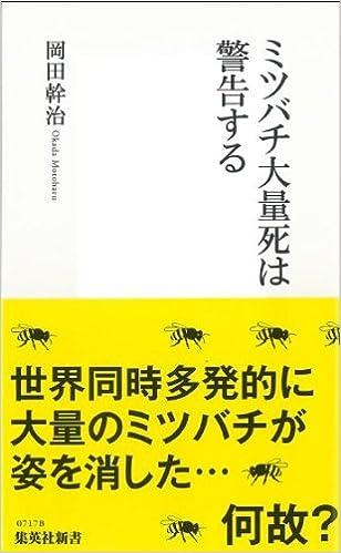 ミツバチ大量死は警告する (集英...