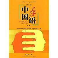 中国手语(上下修订版)