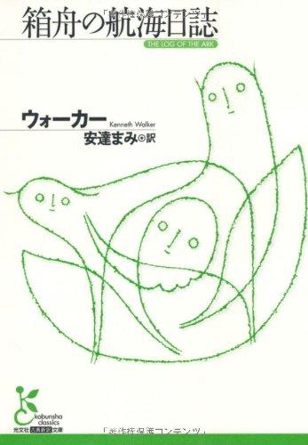 箱舟の航海日誌 (光文社古典新訳文庫)