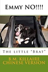 Emmylou NO!!!!: The little Brat (Chinese Edition) Paperback