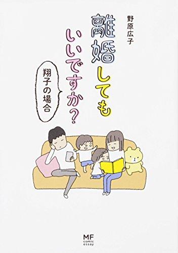 離婚してもいいですか? 翔子の場合 (メディアファクトリーのコミックエッセイ)