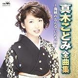 Kotomi Maki - Maki Kotomi Zenkyoku Shu Kaikyo No Onna Inochi Gawa [Japan CD] CRCN-41141 by Kotomi Maki (2006-11-29)