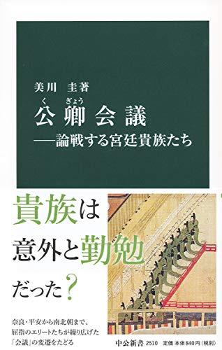公卿会議―論戦する宮廷貴族たち (中公新書)
