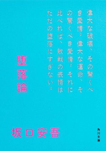堕落論 (角川文庫)