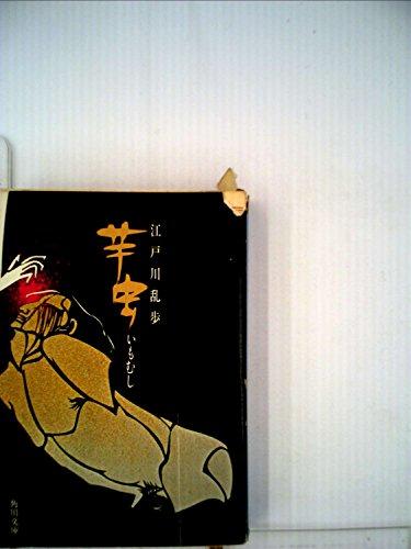 芋虫 (角川文庫)