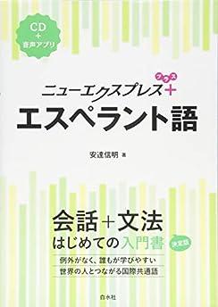 ニューエクスプレス+エスペラント語