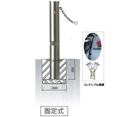 安全サイン8 車止め キャップトレス クサリ内蔵型スプリング付 ステンレス製 固定式 φ114.3×H700mm(上部) JNK-11CNG   B075SRG8T8