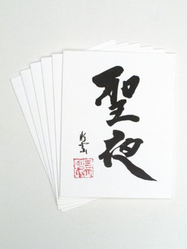 Set of 6 Greeting Cards Japanese Kanji Symbols Blank Inside Merry Christmas by Akiko Designs