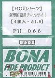 BONA FIDE PRODUCT(ボナファイデプロダクト) BONA FIDE PRODUCT(ボナファイデプロダクト) 16番(HO) 新型国電用テールライト (4組入・φ1.9mm)