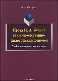 Book Proza I. A.Bunina kak hudozhestvenno-filosofskiy fenomen. Uchebno-metodicheskoe posobie