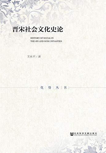 晋宋社会文化史论