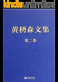 黄枬森文集第二卷(中国马克思主义哲学史学科和人学学科的开创者)
