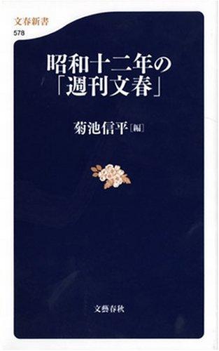 昭和十二年の「週刊文春」 (文春新書)