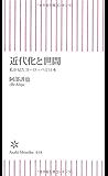 近代化と世間 (朝日新書)