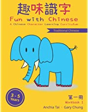 Fun with Chinese Workbook 1 (Traditional Chinese)