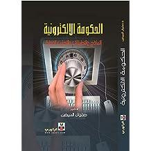 الحكومة الإلكترونية (Arabic Edition)