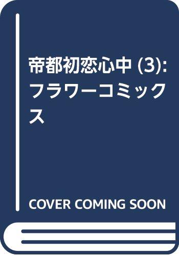帝都初恋心中 3 (フラワーコミックス)