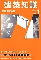 建築知識 2010年 01月号 一発で通す確認申請 付録:[新・天空率]運用ダイジェスト [雑誌]
