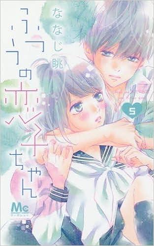 ふつうの恋子ちゃん 第01-05巻 [Futsu no Koiko Chan vol 01-05]