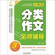 classification books essay Book classification final exam  classification essay there are three types of drivers in this world: competent, overcautious, and reckless after driving for many years in frustrating rush hour traffic, one might find there are three types of drivers, competent drivers who keep the flow going, over cautious drivers who cause slow and backed.