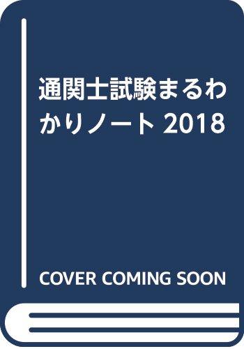 通関士試験まるわかりノート2018