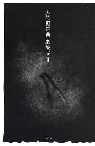 大竹野正典劇集成〈2〉