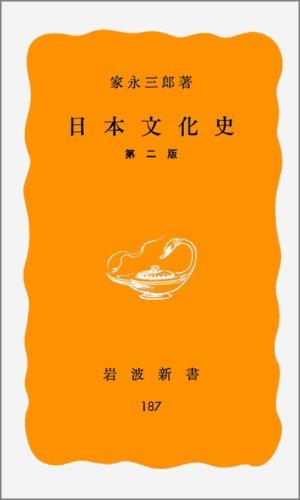 日本文化史 第2版 (岩波新書 黄版 187)