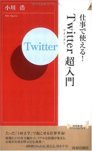 仕事で使える!「Twitter」超入門 (青春新書INTELLIGENCE)