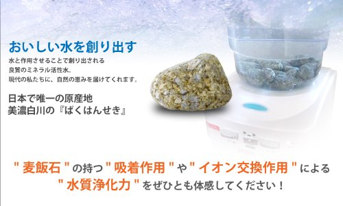 麦飯石小石 Mサイズ(10~30mm)800g (ミネラルウォーター精製に最適) BHS-M800