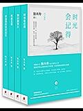 独木舟经典畅销作品集(套装共4册)